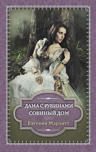 Евгения Марлитт «Дама с рубинами. Совиный дом (сборник)»