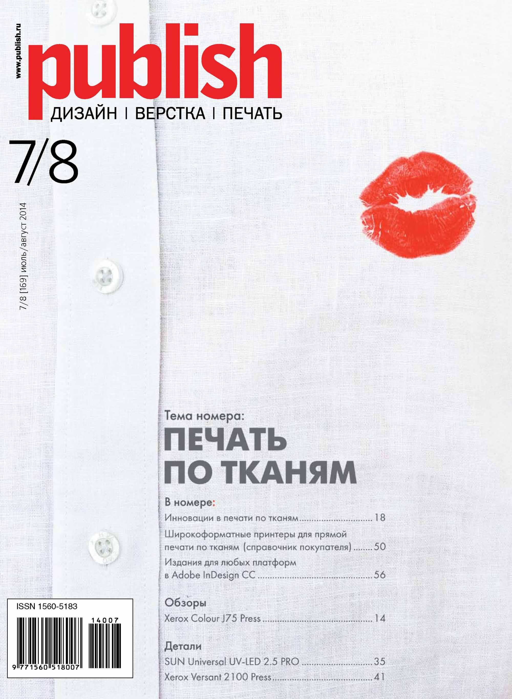 Журнал Publish №07-08/2014