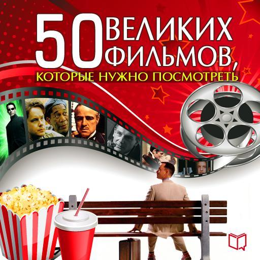 50великих фильмов, которые нужно посмотреть
