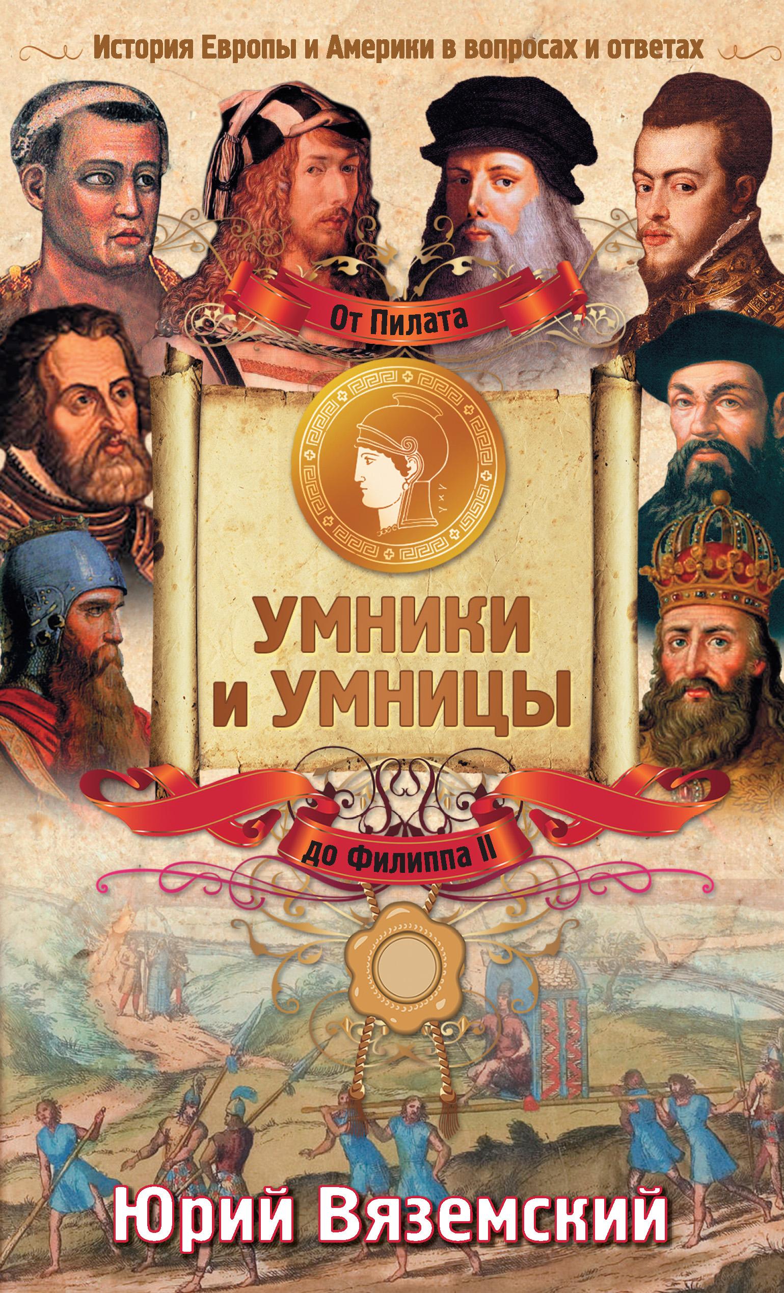 Юрий Вяземский «От Пилата до Филиппа II. История Европы и Америки в вопросах и ответах»