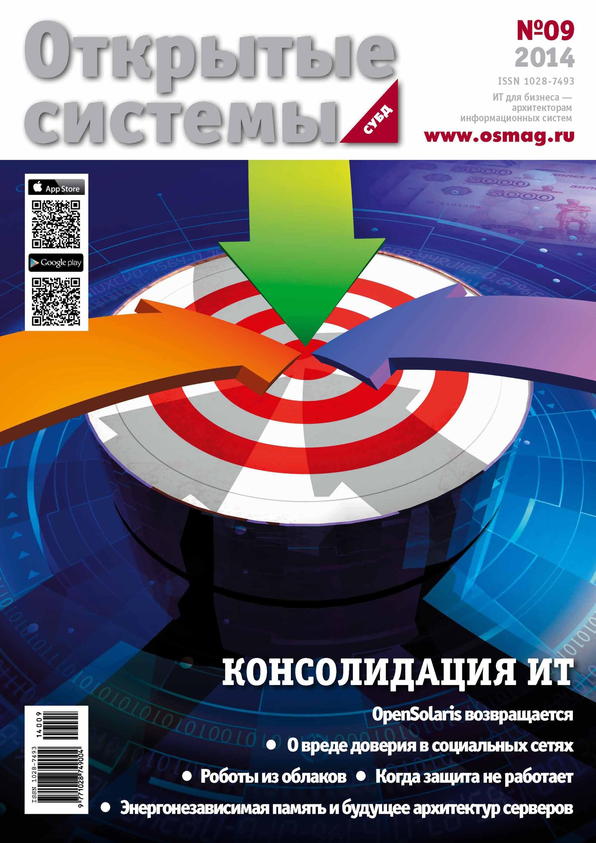Открытые системы. СУБД № 09/2014