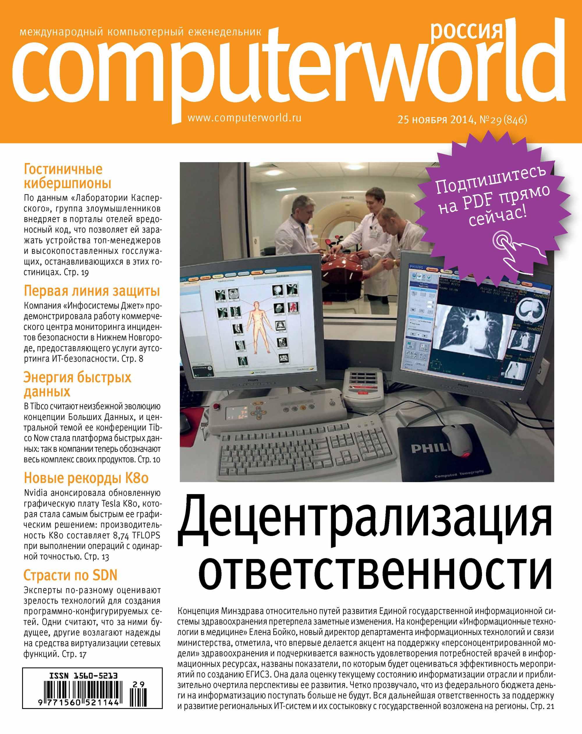 Журнал Computerworld Россия №29/2014