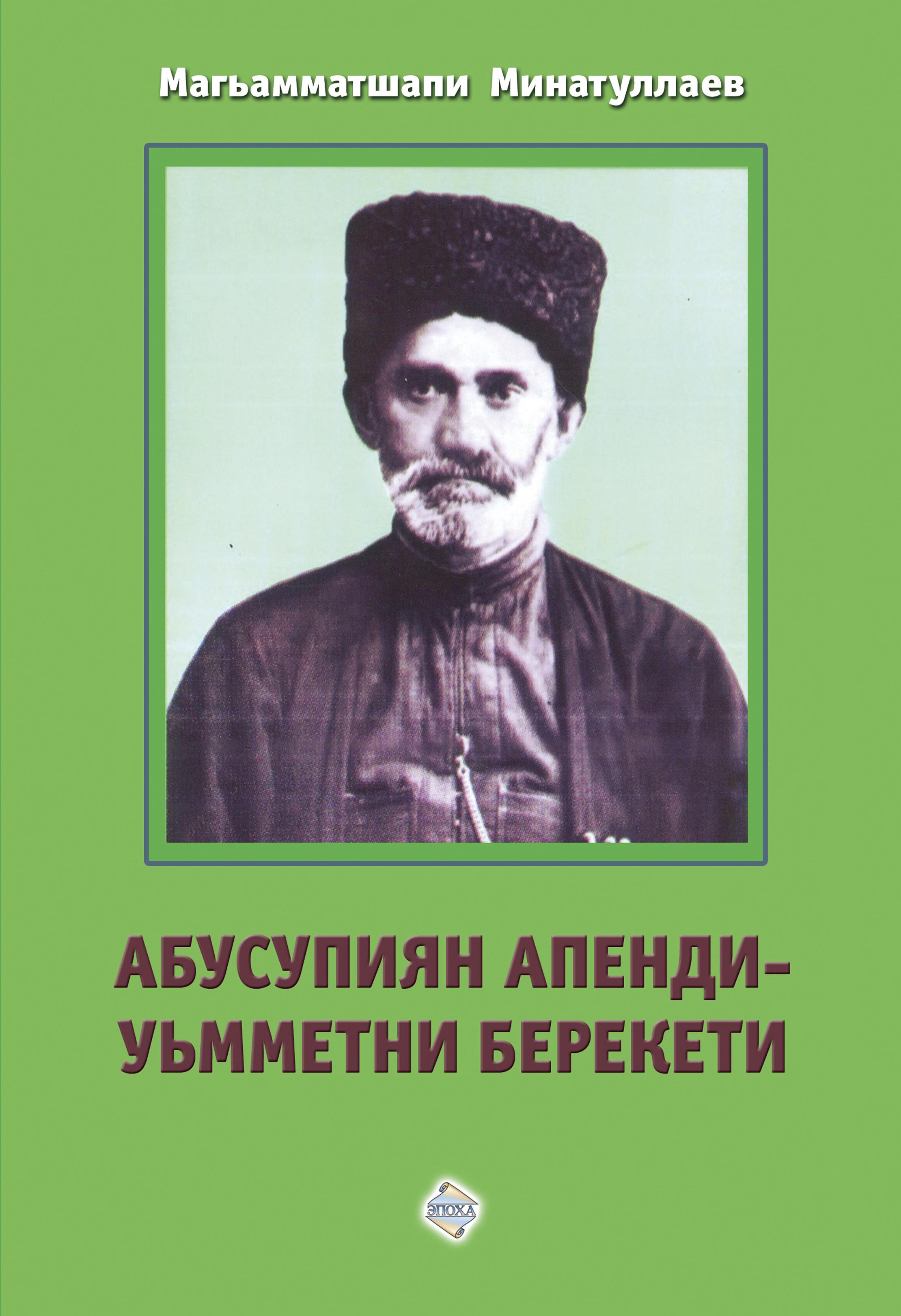 Магомедшапи Минатуллаев «Абусупиян Апенди – уьмметни берекети»