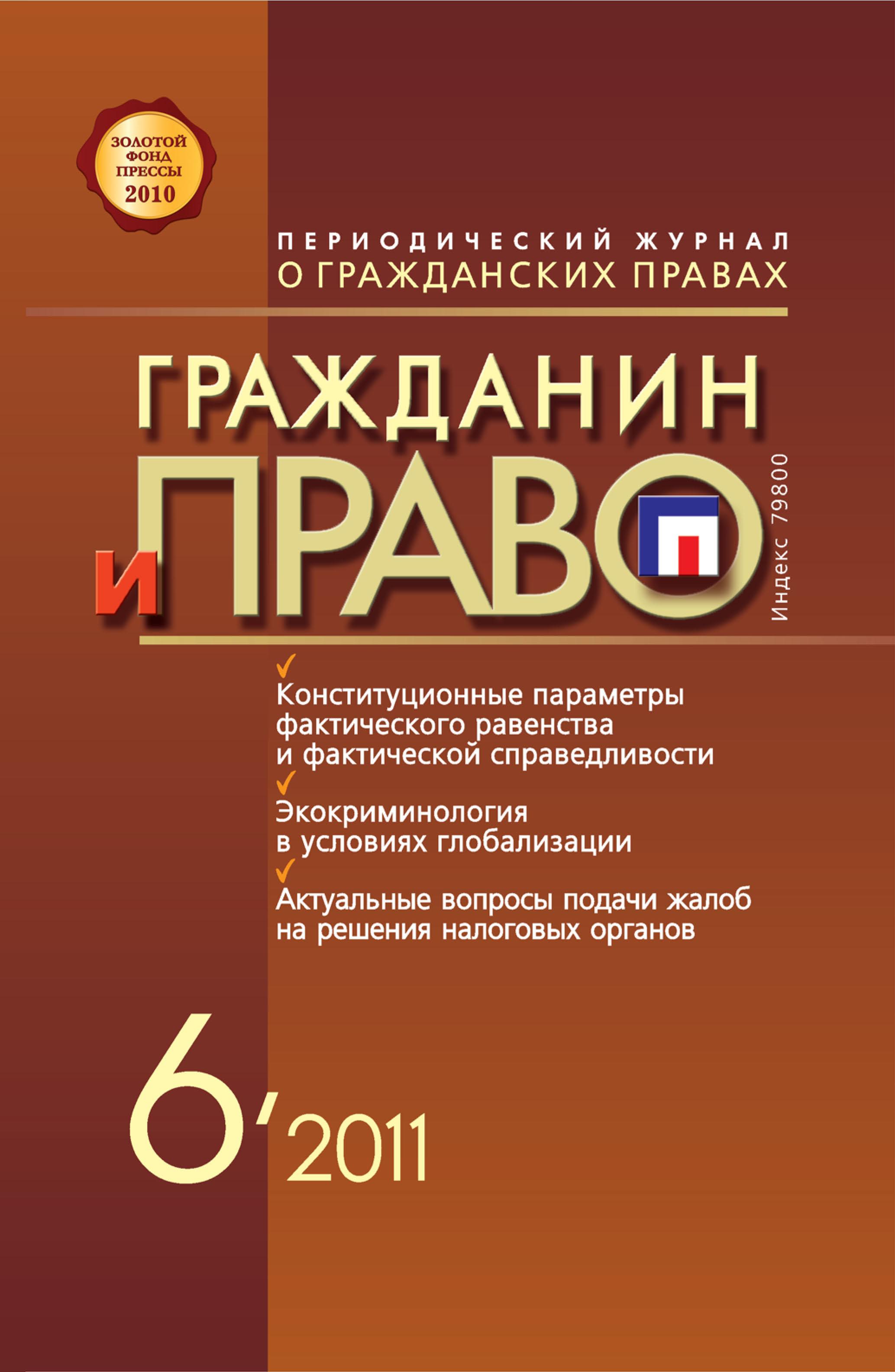 Гражданин и право №06/2011