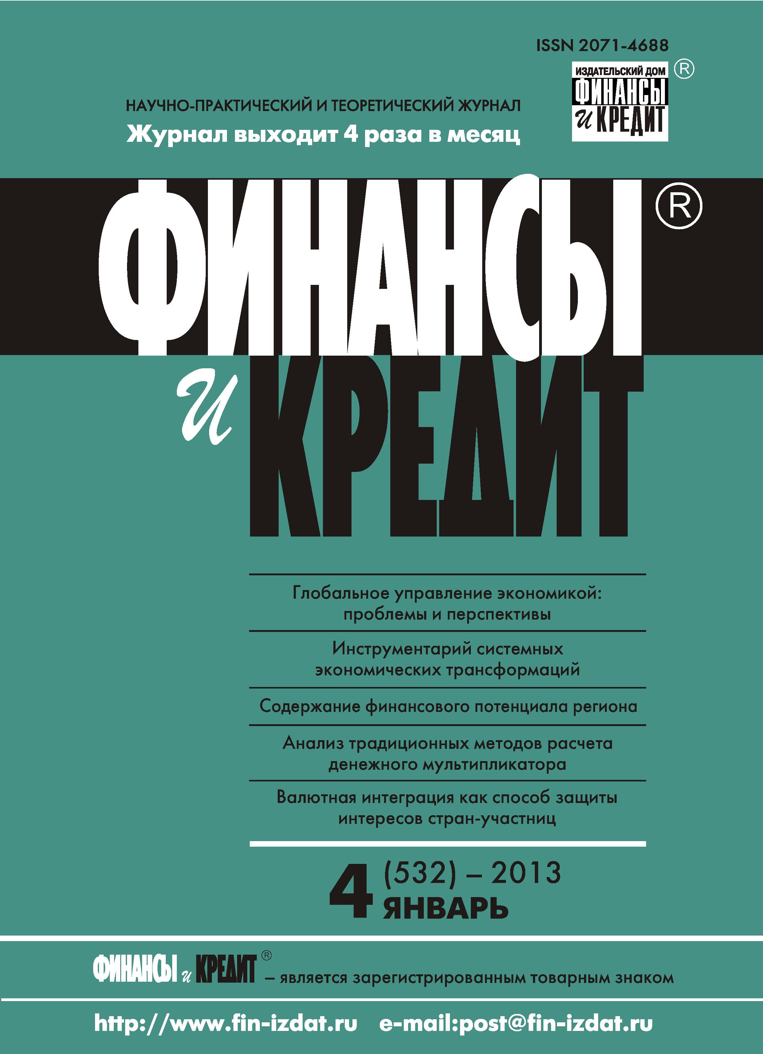 Финансы и Кредит № 4 (532) 2013