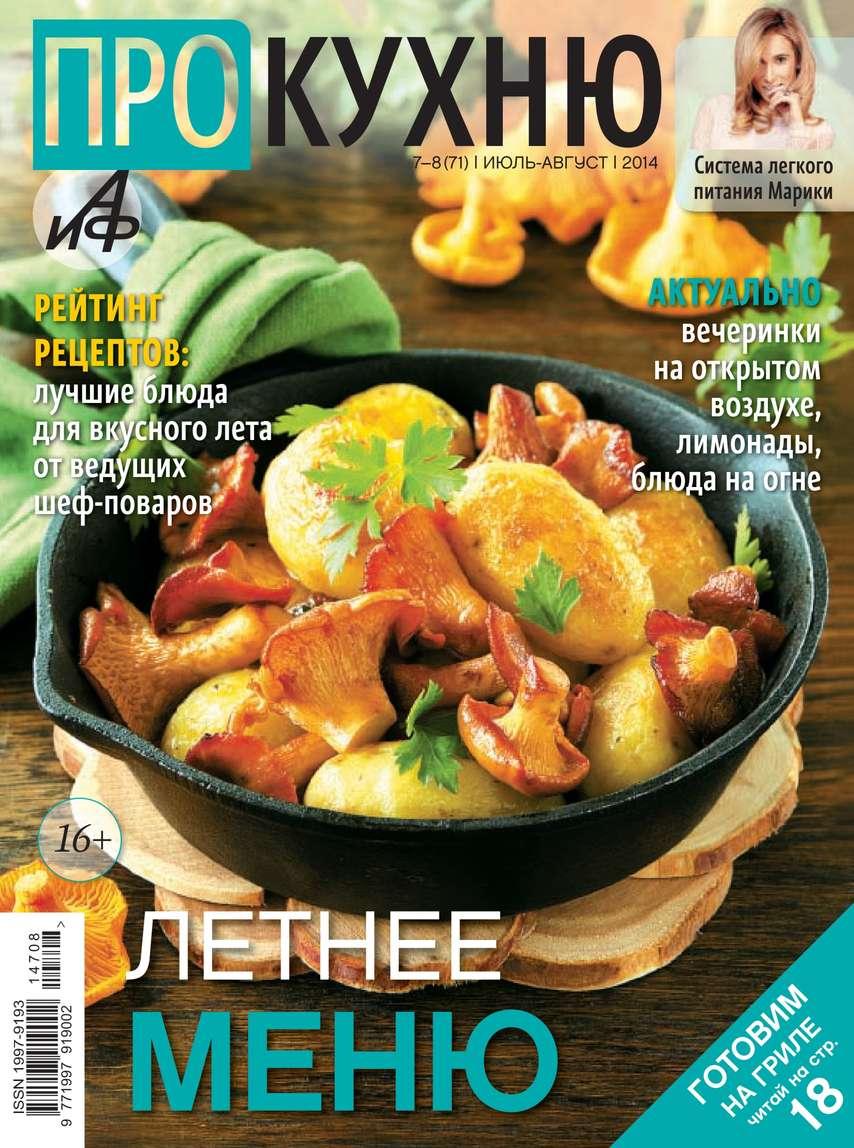 АиФ. Про Кухню 07-08-2014