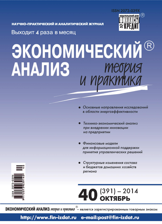 Экономический анализ: теория и практика № 40 (391) 2014