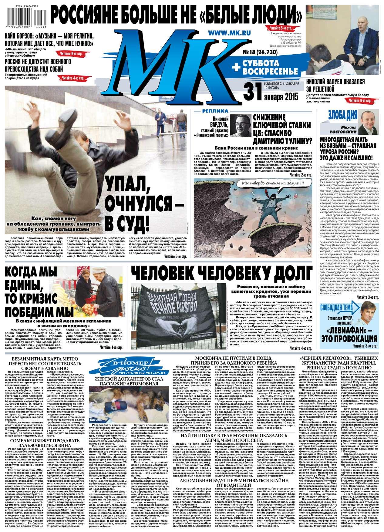 МК Московский Комсомолец 18-2015