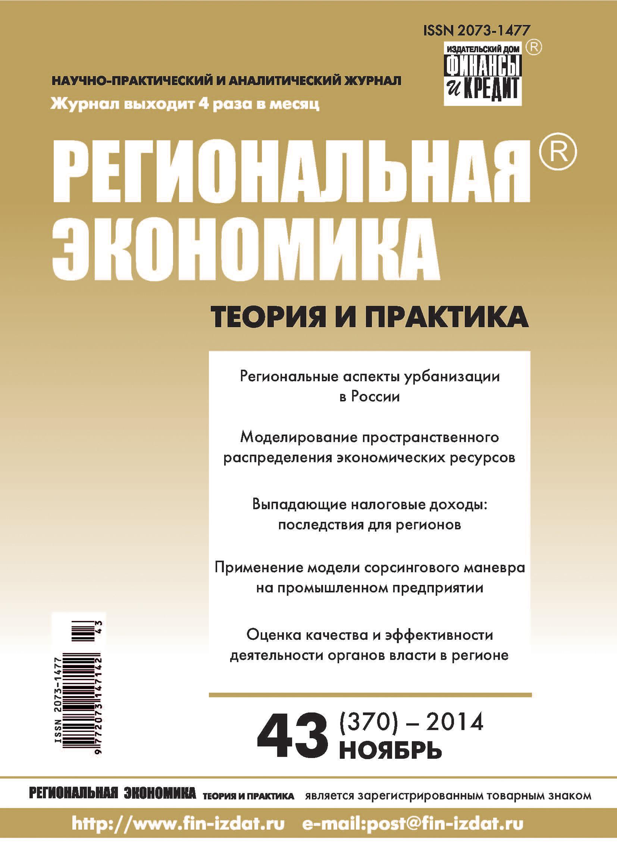 Региональная экономика: теория и практика № 43 (370) 2014