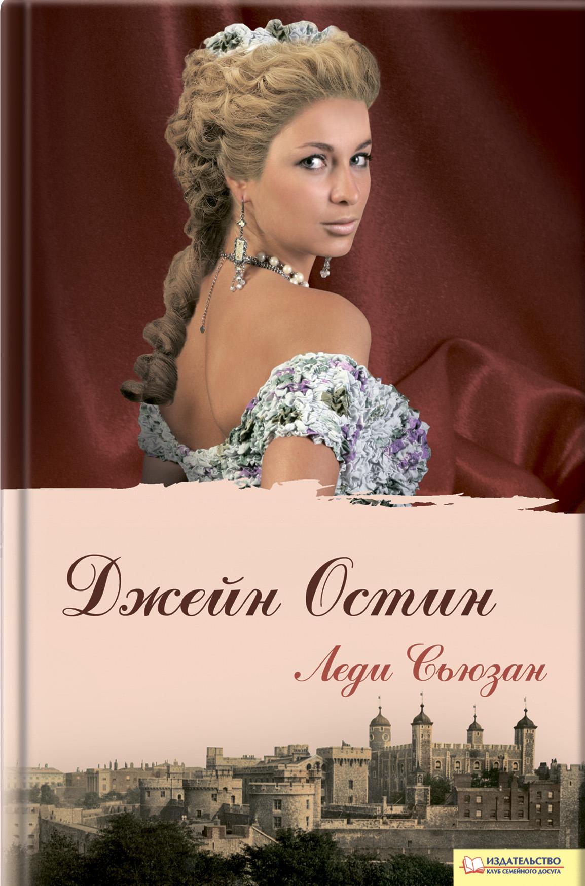 Джейн Остин «Леди Сьюзан (сборник)»