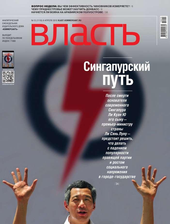 КоммерсантЪ Власть 13-2015
