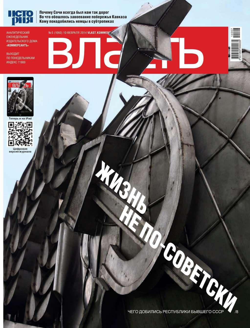 КоммерсантЪ Власть 05-2014