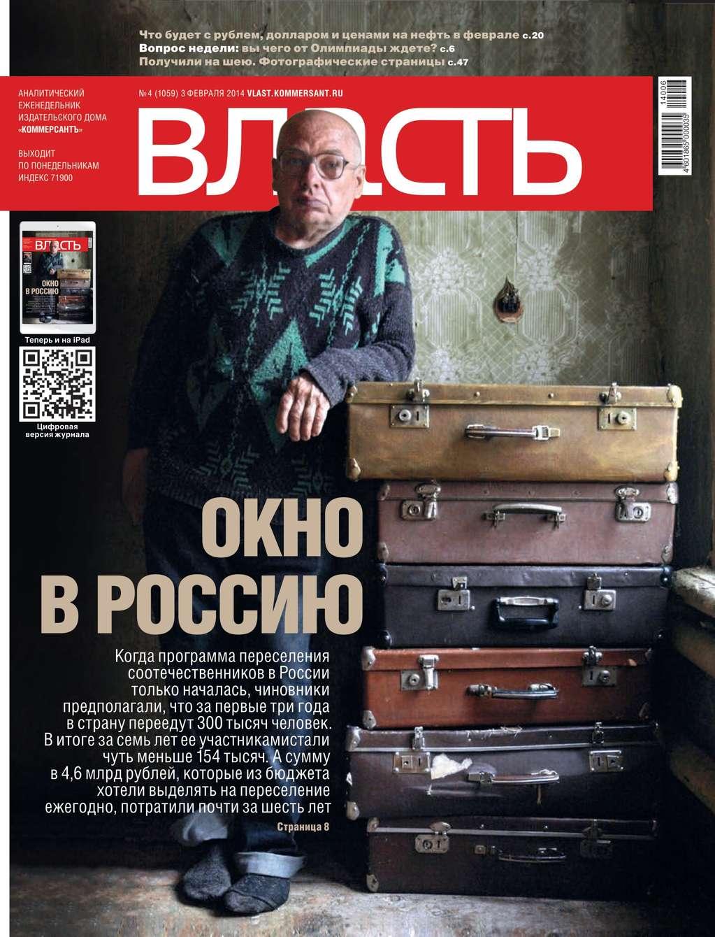 КоммерсантЪ Власть 04-2014
