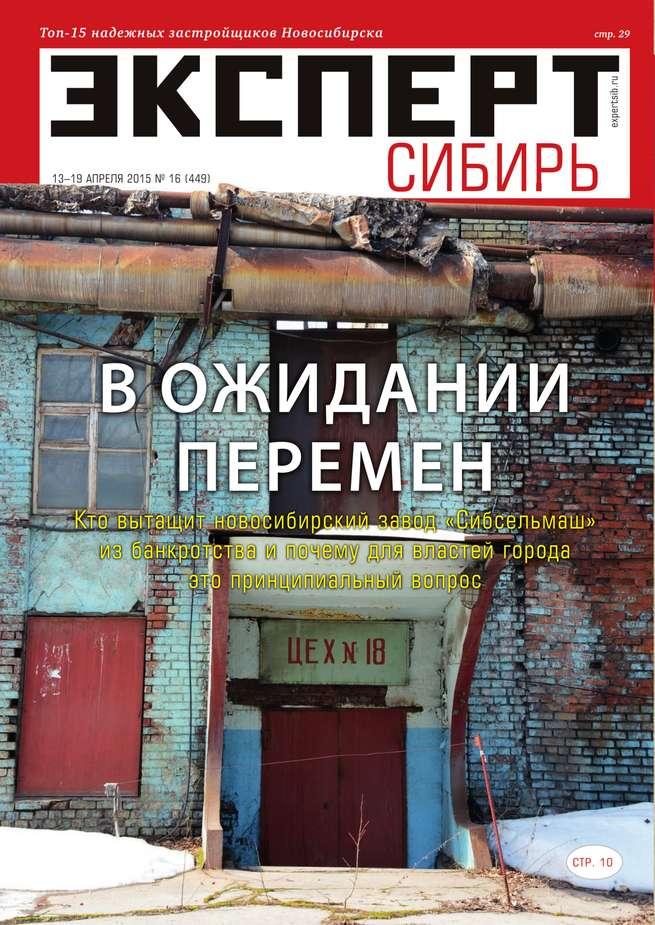 Эксперт Сибирь 16-2015