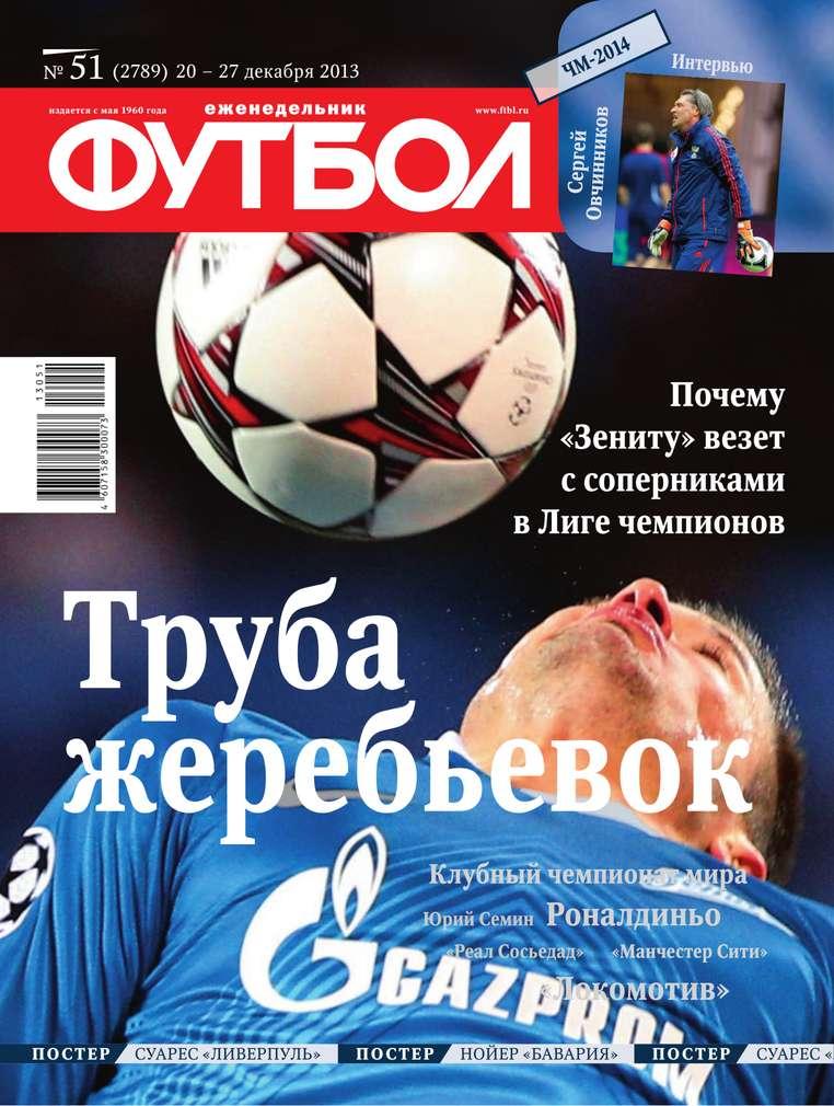 Футбол 51
