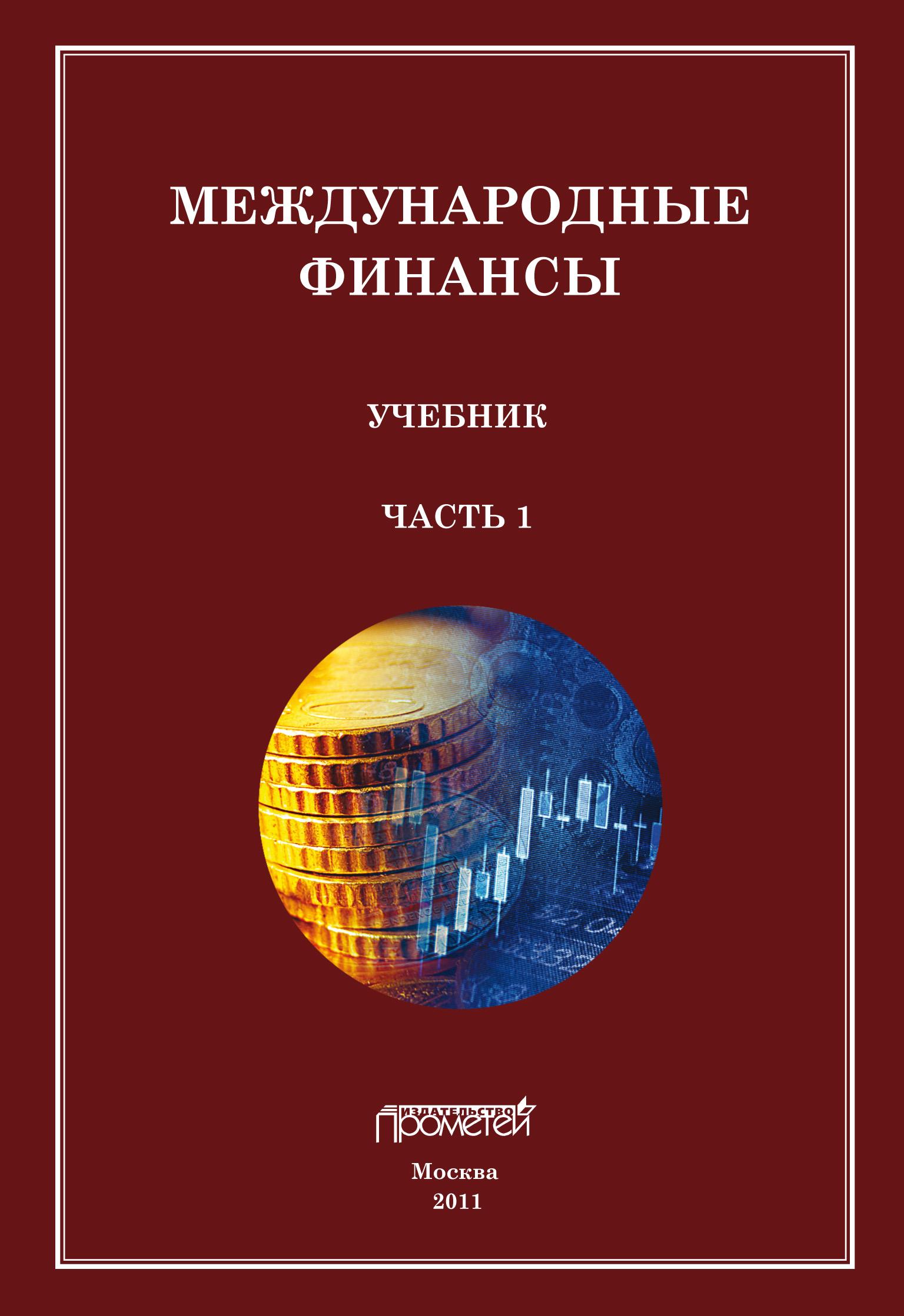 Сергей Матросов «Международные финансы. Учебник. Часть 1»