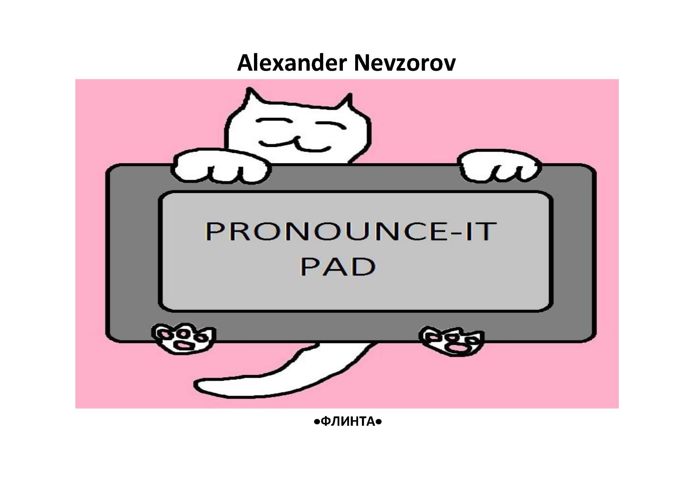 Произносительный планшет. Pronounce-it pad. Универсальные фонетические таблицы для чтения английских слов