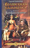 Электронная книга «Барабан на шею!»