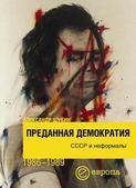 Электронная книга «Преданная демократия. СССР и неформалы (1986-1989 г.г.)»
