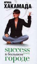 Электронная книга «Success [успех] в Большом городе»
