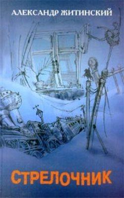 Электронная книга «Седьмое измерение (Фантастические миниатюры – сборник)»
