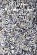 Электронная книга «Чешуйки бытия»