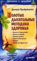 Электронная книга «Золотые дыхательные методики здоровья»