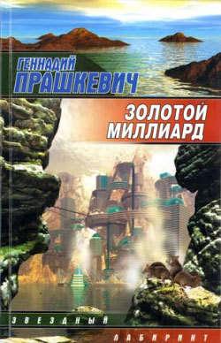 Электронная книга «Золотой миллиард»