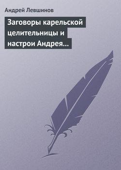 Электронная книга «Заговоры карельской целительницы и настрои Андрея Левшинова»