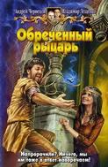 Электронная книга «Обреченный рыцарь»
