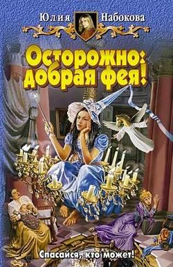 Электронная книга «Осторожно: добрая фея!»