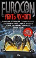 Электронная книга «Eurocon 2008. Убить Чужого»
