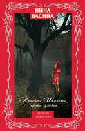 Электронная книга «Красная Шапочка, черные чулочки»