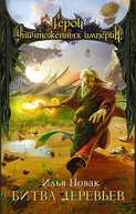 Электронная книга «Битва Деревьев»