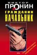 Электронная книга «Гражданин начальник»