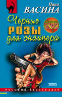 Электронная книга «Черные розы для снайпера»