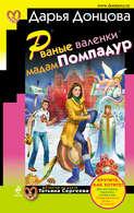 Электронная книга «Рваные валенки мадам Помпадур» – Дарья Донцова