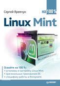 Электронная книга «Linux Mint на 100%»