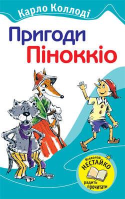 Электронная книга «Пригоди Піноккіо»