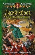 Электронная книга «Лисий хвост, или По наглой рыжей моське»