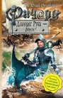 Электронная книга «Ричард Длинные Руки – фюрст»