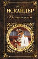 Электронная книга «Кролики и удавы»