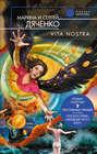 Электронная книга «Vita Nostra» – Марина и Сергей Дяченко