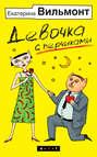 Электронная книга «Девочка с перчиками» – Екатерина Вильмонт