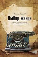 Электронная книга «Выбор жанра (сборник)»