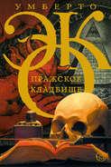 Электронная книга «Пражское кладбище»