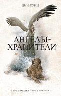 Электронная книга «Ангелы-хранители»