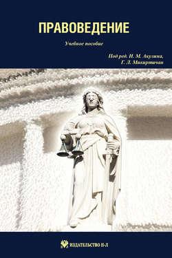 Электронная книга «Правоведение: учебное пособие»