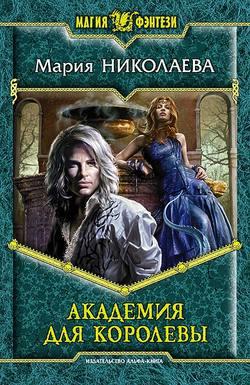 Электронная книга «Академия для Королевы»