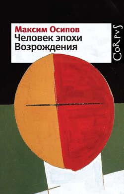 Электронная книга «Человек эпохи Возрождения (сборник)»